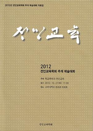 2012.10